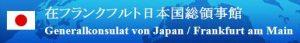 generalkonsulat-japan-frankfurt